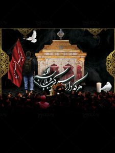 طرح بنر پشت منبری مراسم اربعین حسینی با عکس ضریح PSD لایه باز