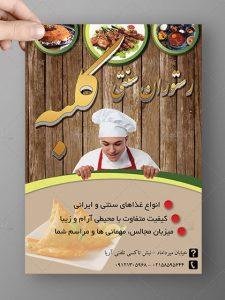 نمونه طرح تراکت تبلیغاتی رستوران سنتی PSD لایه باز با عکس سرآشپز
