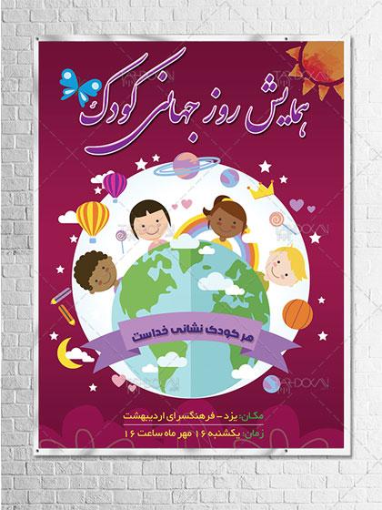 بنر و پوستر اطلاعیه جشن روز جهانی کودک