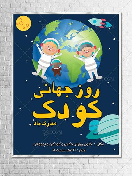 بنر اطلاعیه جشن روز جهانی کودک