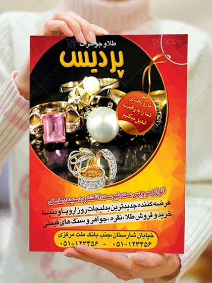 طرح تراکت طلا و جواهر فروشی