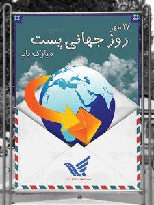 طرح بنر لایه باز روز جهانی پست با عکس پاکت نامه و کره زمین فایل PSD