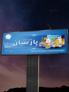 طرح تابلو هایپر مارکت و فروشگاه مواد غذایی لایه باز با بک گراند آبی