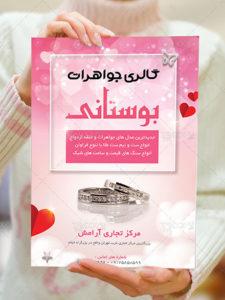 طرح تراکت رنگی طلا فروشی و جواهرات با عکس حلقه ازدواج PSD لایه باز
