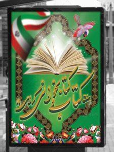 بنر هفته کتاب و کتابخوانی با متن تبریک و عکس زیبا PSD لایه باز