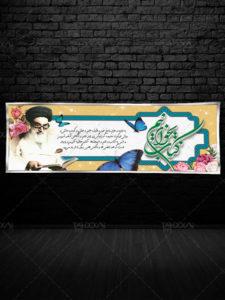 بنر هفته کتاب خوانی لایه باز با عکس امام خمینی (ره) و سخنی از ایشان
