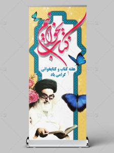 بنر استند هفته کتاب و کتابخوانی طرح لایه باز با تصویر امام خمینی (ره)