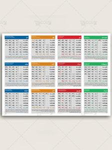 تقویم خام سال 1398 طرح PSD لایه باز با متن ها و اعداد قابل ویرایش