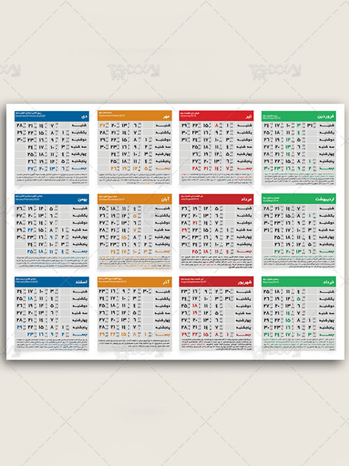 تقویم خام سال 1398