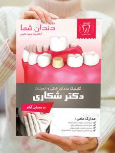 دانلود طرح تراکت تبلیغاتی دندانپزشکی و دندانسازی سایز A4 لایه باز