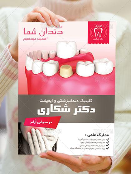 دانلود طرح تراکت تبلیغاتی دندانپزشکی