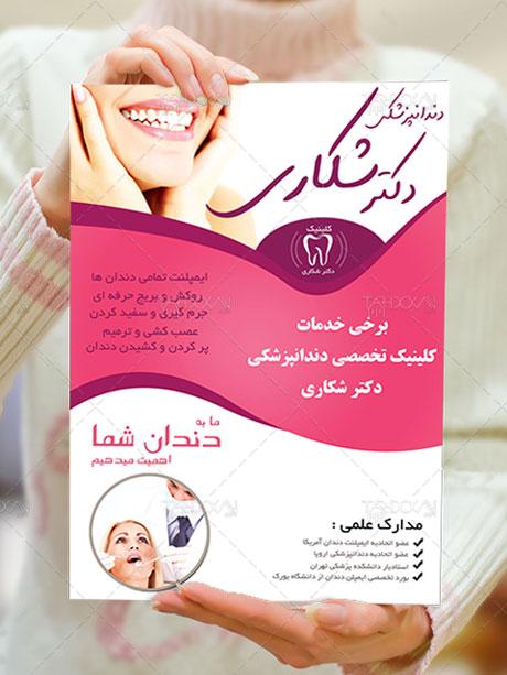 طرح تراکت دندانپزشکی PSD لایه باز با عکس های استوک زیبا سایز A4
