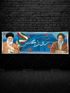 طرح بنر روز مجلس شورای اسلامی لایه باز با عکس رهبری و آیت الله مدرس