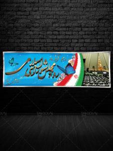 طرح پلاکارد روز مجلس دهم آذر ماه با عکس و پرچم ایران PSD لایه باز