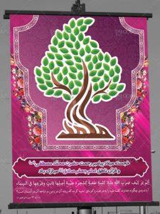 طرح بنر ولادت حضرت محمد (ص) و امام جعفر صادق (ع) PSD لایه باز