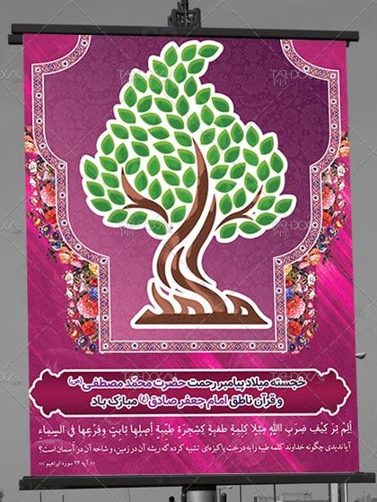 طرح بنر ولادت حضرت محمد
