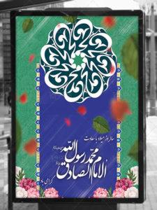 دانلود بنر لایه باز هفته وحدت با تایپوگرافی زیبای نام حضرت محمد (ص)
