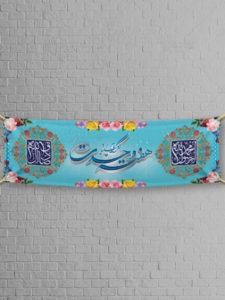 پلاکارد هفته وحدت میلاد پیامبر اکرم (ص) و امام صادق (ع) PSD لایه باز