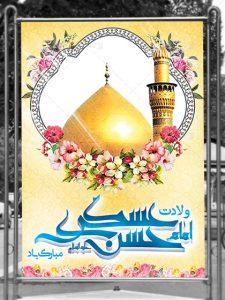 بنر لایه باز میلاد امام حسن عسکری علیه السلام طرح PSD فتوشاپ