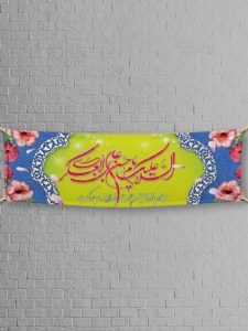 بنر ولادت امام حسن عسکری علیه السلام طرح لایه باز با خوشنویسی زیبا