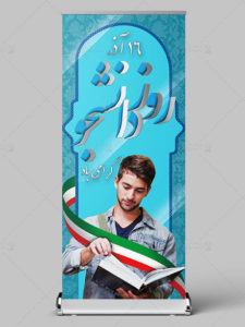 بنر استند تبریک روز دانشجو طرح PSD لایه باز با عکس و کادر و پرچم