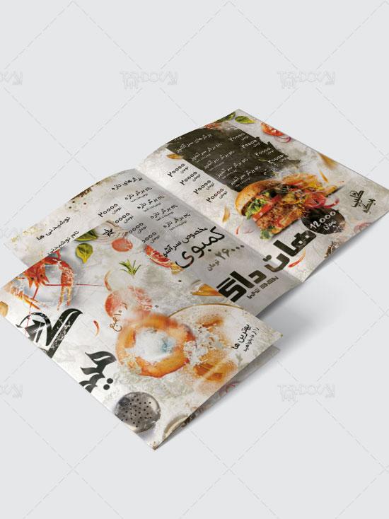 طرح منو رستوران دریایی دو لت با طراحی حرفه ای فایل PSD لایه باز