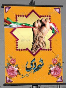 دانلود طرح بنر حماسه 9 دی PSD لایه باز با عکس مشت دست و پرچم ایران