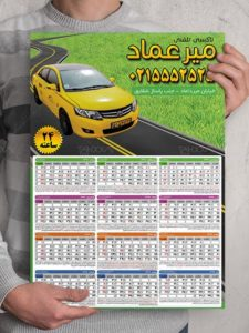 طرح تقویم تاکسی تلفنی 1398 فایل PSD لایه باز با عکس ماشین با کیفیت