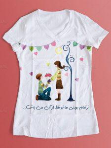 طرح تیشرت عاشقانه روز ولنتاین و عشق با متن زیبا فایل PSD لایه باز