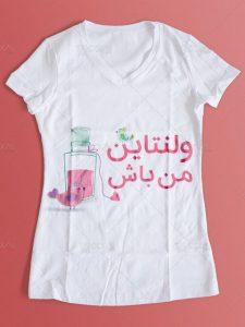 طرح تیشرت ولنتاین با نوشته فارسی و عکس های کارتونی PSD لایه باز
