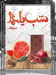 طرح لایه باز بنر شب یلدا با تصاویر انار هندوانه آجیل و دیوان حافظ