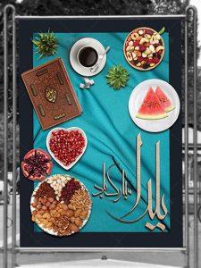 دانلود طرح لایه باز بنر شب یلدا با عکس سفره، هندوانه و دیوان حافظ