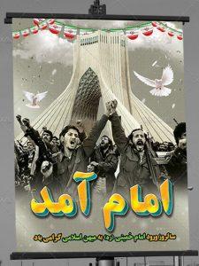 طرح بنر سالروز ورود امام خمینی (ره) 12 بهمن ماه PSD لایه باز با کیفیت