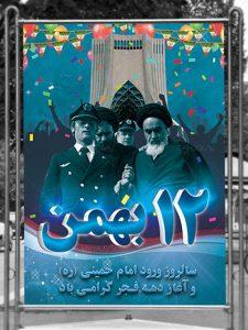 طرح بنر 12 بهمن بازگشت امام خمینی (ره) آغاز دهه فجر PSD لایه باز