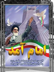 بنر 12 بهمن آغاز دهه فجر لایه باز با عکس امام خمینی (ره) و برج آزادی
