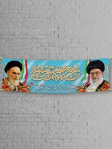طرح بنر 40 سالگی انقلاب اسلامی با عکس رهبری و امام خمینی (ره) لایه باز