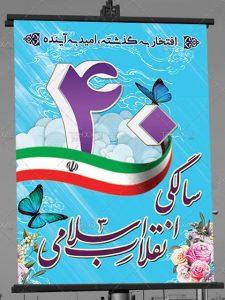 بنر چهلمین سالگرد پیروزی انقلاب اسلامی PSD لایه باز با کیفیت بالا