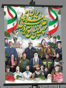 طرح بنر سالگرد پیروزی انقلاب با عکس رهبری و اصناف PSD لایه باز