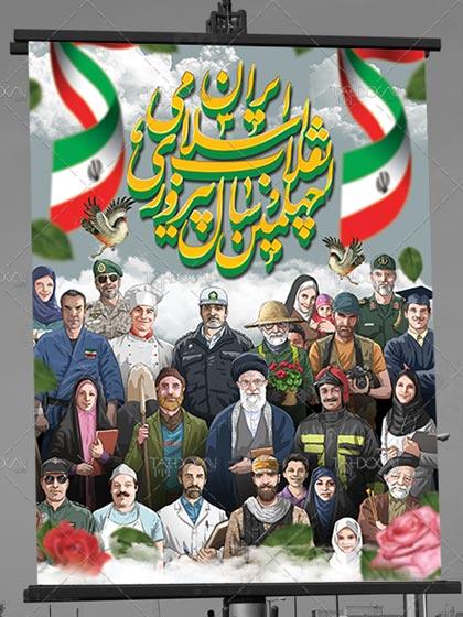 طرح بنر سالگرد پیروزی انقلاب