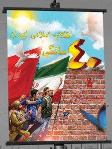 بنر 40 سالگی انقلاب اسلامی طرح PSD لایه باز داربستی با کیفیت بالا