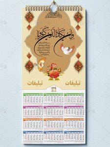 طرح تقویم مذهبی و ان یکاد PSD لایه باز سال 98 با روز شمار قابل ویرایش