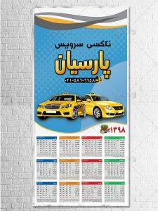 تقویم تاکسی تلفنی 1398 طرح دیواری PSD لایه باز با کیفیت بالا