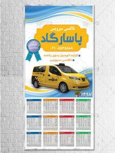 طرح تقویم تاکسی سرویس دیواری PSD لایه باز با کادر و المان های زیبا