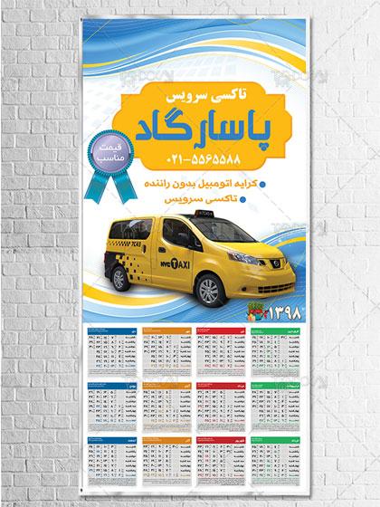 طرح تقویم تاکسی سرویس