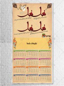 دانلود طرح تقویم مذهبی چهارقل سال 98 با روزشمار قابل ویرایش PSD لایه باز