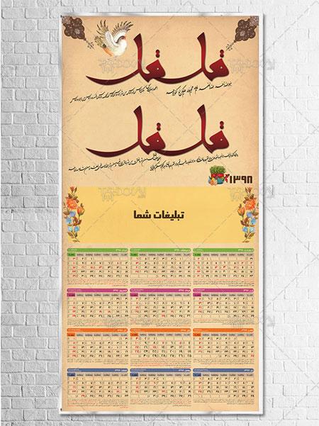 دانلود طرح تقویم مذهبی