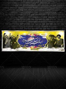 طرح پلاکارد 12 بهمن ماه آغاز دهه فجر انقلاب اسلامی PSD لایه باز