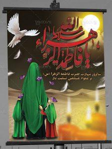 طرح بنر لایه باز شهادت حضرت فاطمه زهرا (س) با عکس شمایل و خوشنویسی