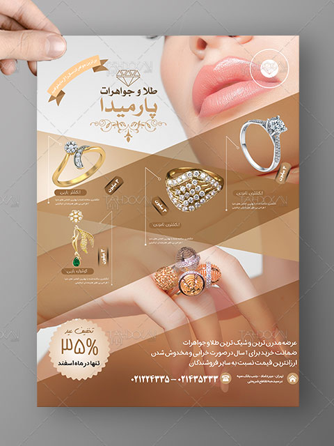 طرح تراکت طلافروشی و فروشگاه جواهرات A4 رنگی فایل PSD لایه باز