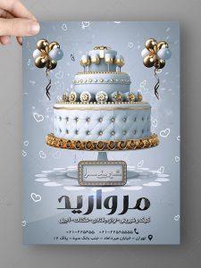 طرح تراکت شیرینی فروشی A4 رنگی فایل PSD لایه باز با طراحی زیبا